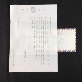 【王-庆-成旧藏】著名史学家、曾任香港大学校长 王庚武1987年签名打印信 一页附封 HXTX312970