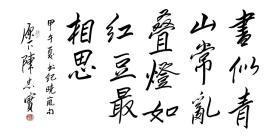 陈忠实 书法:书似青山常乱叠,灯如红豆最相思。