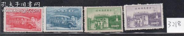 (3218)民特2行动邮局新4全