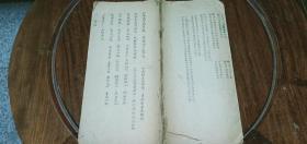 清末手写小楷书法对联挽联一册