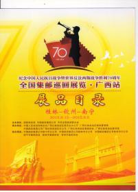2015年抗战胜利70周年全国集邮巡展--广西站目录