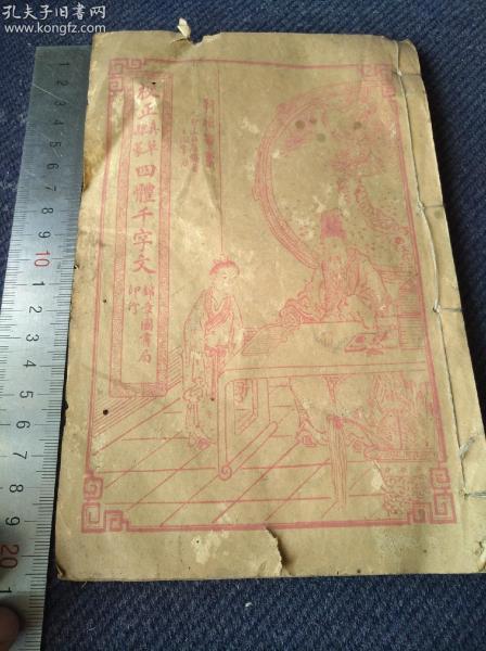 《校正真草隶篆四体千字文》上海锦章图书局石印本全一册!王羲之书。封底无。