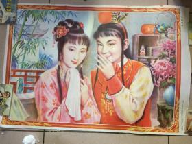 库存八十年代宝黛情深年画宣传画一张75×53厘米,贾宝玉和林黛玉。