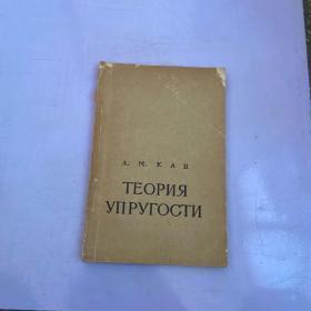 俄文老书,弹性物理