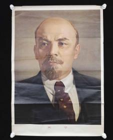 1969年 人民美术出版社出版 《列宁》宣传画一张 HXTX312981