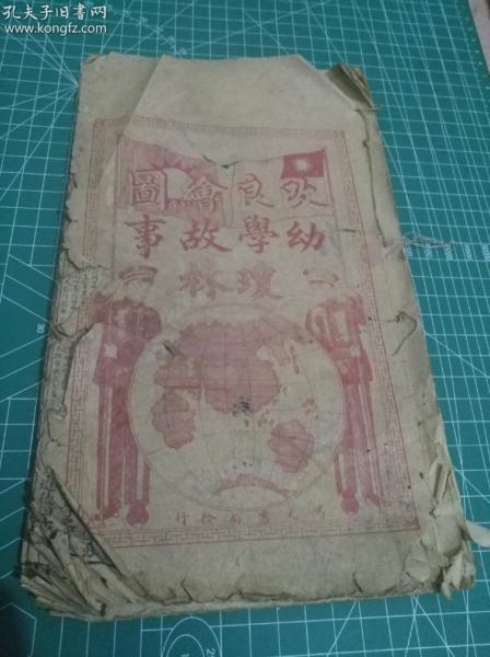 幼学故事琼林卷四,一册全。上海鸿文书局