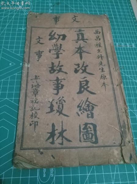 幼学故事琼林卷四,一册全。上海章福记。