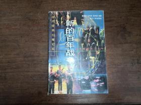 【新的百年战争】200411