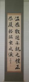 日本明治至昭和时期 饭田芳桃书法 日本原裱立轴带纸画盒。 尺寸:33X141,45.5X198.5。