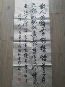 唐李白诗一首书法作品