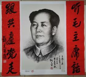 人民币毛主席创作者,。人民币同款,刘文西院长签名版主席像,签名是手写,(主席象是印刷)章是盖上的,(对联是手绘的,)