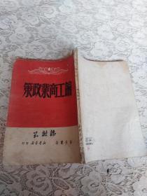 论工商业政策   1949年5月新华书店  32开平装