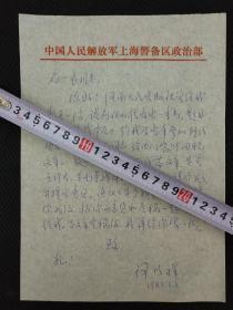南京军区司令员.上海警备区司令员.何以祥将军致石一辰将军信件,