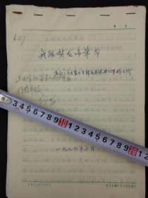我跟贺龙闹革命,老红军革命烈士杨云阶,抗日军人马德峰记,何以祥将军批示。25页