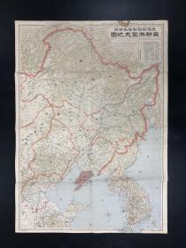 (丙0799)侵华史料《最新满蒙大地图》彩色地图一张全 伪满洲国 蒙古等国界 关东州(大连 、旅顺) 道路 铁路 河流 各地点名称位置 报知新闻社 1932年发行 尺寸90.3*64.7cm