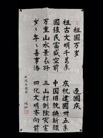著名作家、曾任任国家民委老年书画研究会会长 张红 甲戌年(1994)书法作品《祖国万岁.....》一幅(纸本软片,约5.1平尺,钤印:张红)HXTX312933