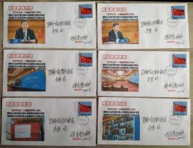 抗击疫情-应对新冠肺炎特别纪念封6枚(北京3月27日实寄)