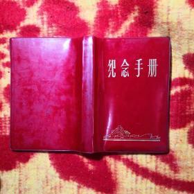 希见特色纪念手册,没见过的毛主席像,里面手写大量记录了1950-197X年高考物理化学试题及其解答,以及大量复习笔记!