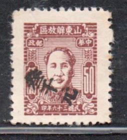 (L83)華東加蓋改值票
