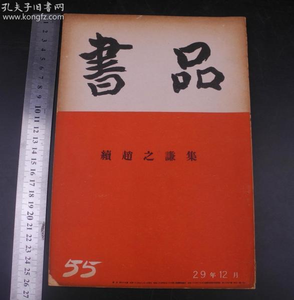 日本昭和时期杂志《书品》原装一册全。书道类期刊,有很多研究中国古代书法、大量书法作品、拓片、篆刻等插图等,尺寸:26cmX18.3cm ,东洋书道协会1954年发行,包装雅致,印制精美,艺术不分国界,由此可见 日本对中国古文化艺术赤裸裸不加修饰的崇拜,日本曾是中国的附属国,但日本对儒家传统文化的传承,在某种程度上说,要好于国内现在的情况,这也可能是近代日本发展壮大的文化力量,此册更是弥足珍贵!