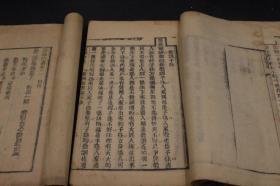 书品佳9680 ❤清代地方刻本 《宣讲拾遗》  三厚册 如图 书很少  收大量民间说教案例