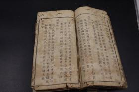 9682书少 民国书写刻体的木活字本【木活字本 书很少】民国精写刻, 《 觉世金箴》一册全