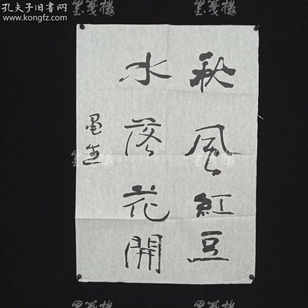 著名书画家、曾任中国画学会理事 梅墨生书法作品《秋风红豆 水落花开》一幅(纸本软片,约2.9平尺)HXTX312751