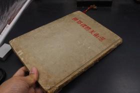 3264【高雅艺术民国时期的裸体女士艺术画册】1936年良友初版精装《世界裸体美术选》16开精装一厚册全 如图