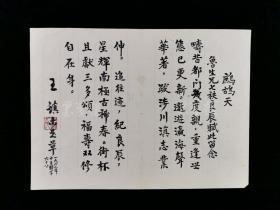 王-益-初旧藏:民国著名诗人 王益初(王镇) 1962年诗稿《鹧鸪天》一页(钤印:王镇印)HXTX313862