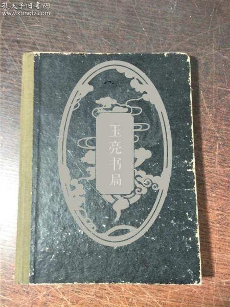 清华大学教授 清华大学生物科学与技术系党委书记 生物技术研究所所长 吴庆余 1972年 手写笔记本一册 一本写满