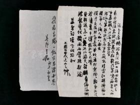 王-益-初旧藏:不周山农等 毛笔诗稿《咏毛主席畅游长江》等两页HXTX313863