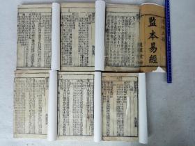 达道堂藏版《监本易经》卷一~卷四。有牌记,经修有衬。