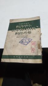 1950年。小学各科教材及教学法参考资料