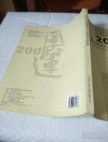 2008中国影视名人迎奥运书画大展【沈鹏题名】 全部为名人墨宝