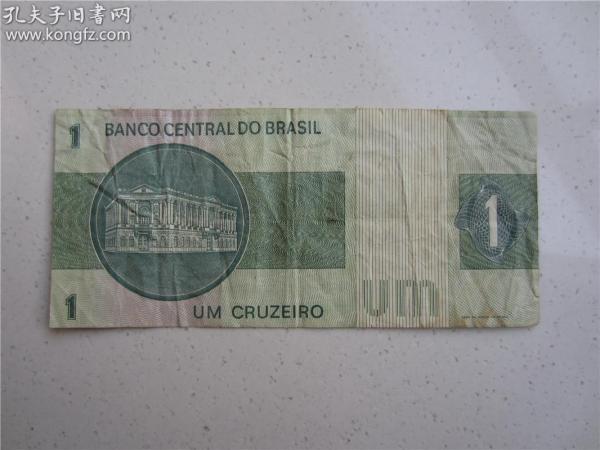 早期巴西1元3