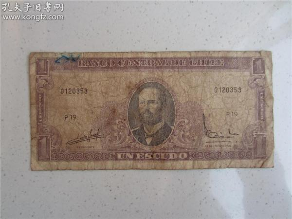 早期智利1元2