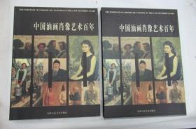 中国油画肖像艺术百年