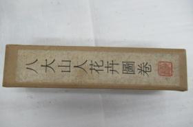 八大山人花卉图卷(卷轴画 1989年版 精美盒装)24*320厘米。珂罗版手卷。 品好
