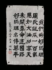 著名作家、曾任任国家民委老年书画研究会会长 张红 1998年书法作品《我们的好总理......》一幅(纸本软片,约2.7平尺,钤印:张红)HXTX312936