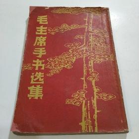 文革时期《毛主席手书选集》1册全