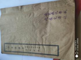 北京感化学校代崔宅谨送,印造经像之。民国十四年四月刊。无锡万氏藏版。0