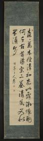 【日本回流精品】日本近代著名政治家、外交家、原日本枢密院副议长 东久世通禧(号竹亭)书法作品录欧阳玄 《万竿烟雨图》 一幅(纸本立轴,画心约3.9平尺)HXTX313125