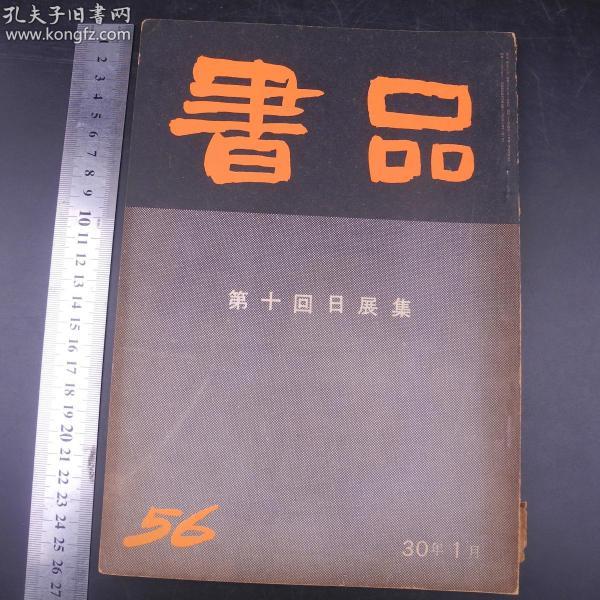 日本昭和时期杂志《书品》原装一册全。书道类期刊,有很多研究中国古代书法、大量书法作品、拓片、篆刻等插图等,尺寸:26cmX18.3cm ,东洋书道协会1955年发行,包装雅致,印制精美,艺术不分国界,由此可见 日本对中国古文化艺术赤裸裸不加修饰的崇拜,日本曾是中国的附属国,但日本对儒家传统文化的传承,在某种程度上说,要好于国内现在的情况,这也可能是近代日本发展壮大的文化力量,此册更是弥足珍贵!