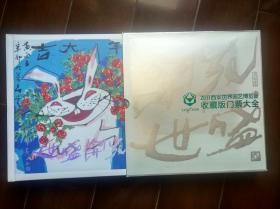 《花开盛世-2011西安世园艺博览会收藏版门票大全》个性化样票小版张珍藏册