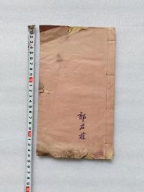 民国 初中生郭君葆 的作文本