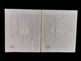 王-益-初旧藏:楚农 1953年致王-益-初信札一通两页(提及楚农1938年赶赴西安,受到日寇轰炸,以及楚农在建国前后的情况等内容)HXTX313868