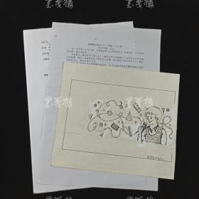 著名连环画家 张京园插图原稿《查理和巧克力工厂》 一幅 附文章打印件四页 HXTX312539