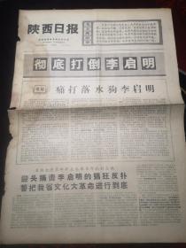 文革报纸陕西日报一张四版