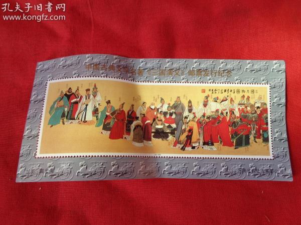 中国古典文学名著《三国演义----人物图》邮票发行纪念,一张,河南省鹤壁市集邮公司.,品好如图,。