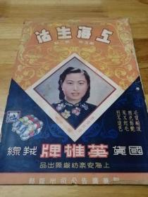 1941年《上海生活》封面 云裳红星 李萍小姐  插图 旧书摊